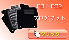 RB1,RB2 フロアマット