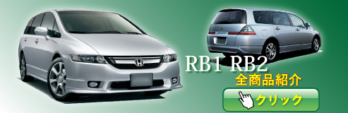 RB1,RB2 全商品紹介