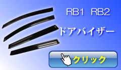 RB1,RB2 ドアバイザー